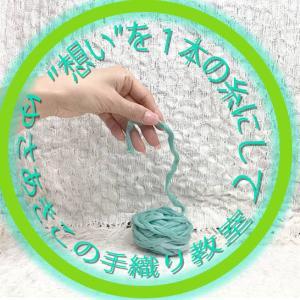手織り教室生徒さん作品集の撮影は、コロナ終息後、、、、