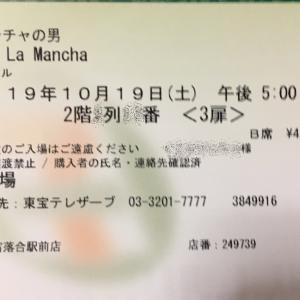ミュージカル『ラ・マンチャの男』(2回目)@ 帝国劇場