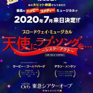 ミュージカル『天使にラブソングを~シスターアクト~』来日公演決定!@2020年7月