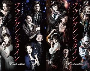 ミュージカル『フランケンシュタイン』(2020年版)DVD発売決定!
