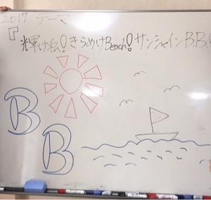 2017年度 第1回 Beach Boys(B.B)会議!!!