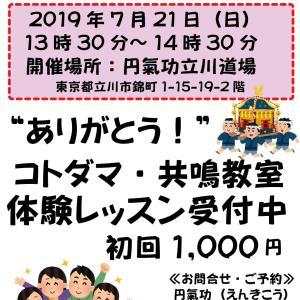 7月21日(日)氣功教室のお知らせ