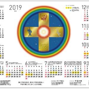 毎年恒例、円氣功天運カレンダー販売開始致しました。