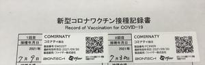 コロナワクチン接種2回目