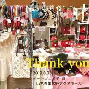 Thank you! アートフェスタinいちき串木野