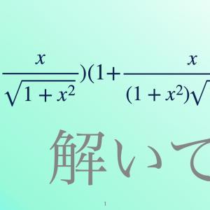 定積分(昨年の東京大学入試問題)