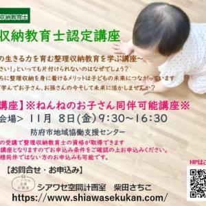 【ねんねの赤ちゃん同伴OK】の整理収納教育士認定講座開催します。