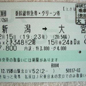2階建て新幹線『E4系MAX』に乗車時に使用した指定券(1)