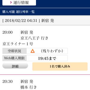 京王ライナー1番列車の撮影・乗車記録