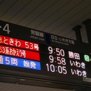 E653系おかえり号に乗車しました!