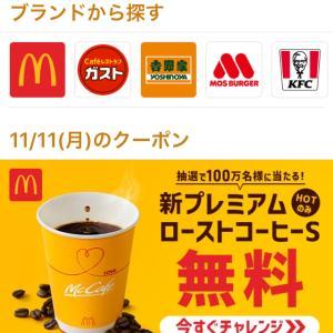 スマートニュースアプリで新プレミアムローストコーヒー100万名