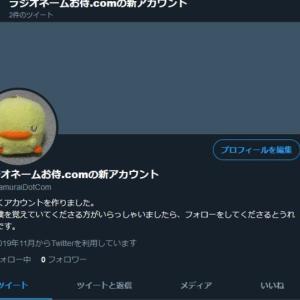 Twitter新アカウント作りました。