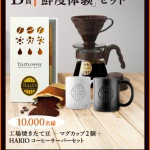 「タリーズコーヒー違いを感じて」キャンペーン結果 その3 最後まで読んでください。