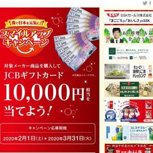食で日本を元気に!スマイルアップキャンペーン