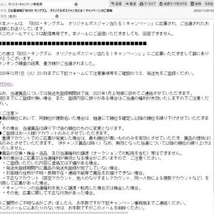 BOSS・キングダム オリジナルボスジャン当たる!キャンペーン結果