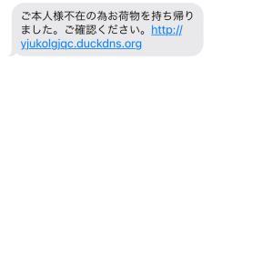 SMS詐欺にご注意を ( ゚Д゚)ハァ?ナイヨウガ、カワッテルヨ??