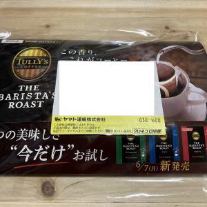 TULLY's COFFEE THE BARISTA'S ROAST賞品到着