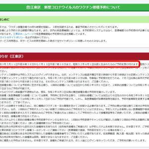 江東区の皆さん新型コロナワクチンの予約受付中です。( ゚Д゚)いそげ~