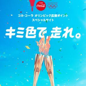 コカ・コーラ社製品を飲んで「東京2020オリンピック応援キャンペーン」に応募しよう結果