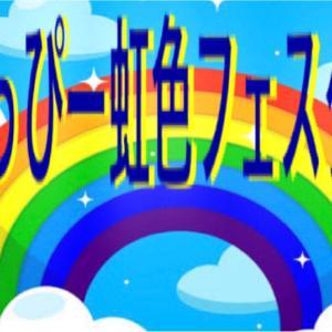 はっぴー虹色フェスタありがとうございました