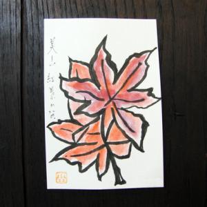 絵手紙 ~ 紅葉 ~
