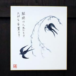 日本画 ~ 巣立ち ~