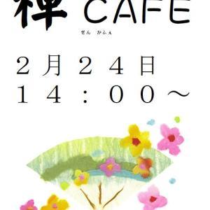 禅CAFE開催日変更のお知らせ