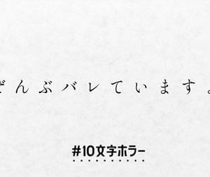 10文字ホラ-