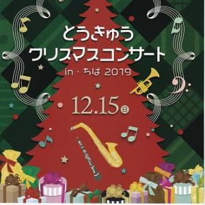 とうきゅうクリスマスコンサート in ちば2019
