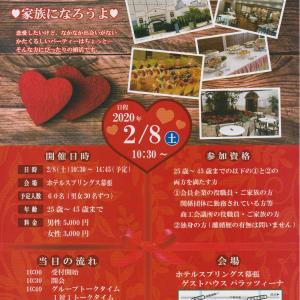 令和2年2月8日開催 家族になろうよ  ~Valentine 婚活 in Makuhari~