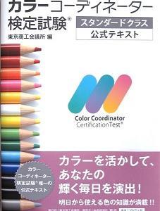 実践的なおすすめテキスト!カラーコーディネーター検定アドバンスクラス