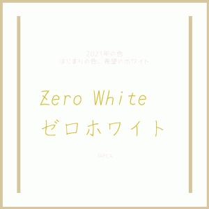 2021年の色【はじまりの色、希望のホワイト】(一社)日本流行色協会(JFCAジャフカ)