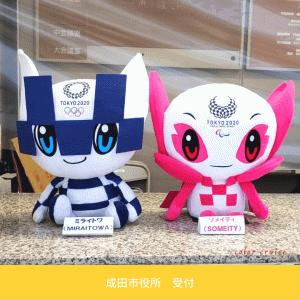 東京オリンピックのマスコット、ミライトワとソメイティは男の子と女の子?