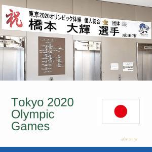 オリンピックで千葉県成田市出身の橋本大輝選手と並木月海選手が活躍されています!