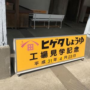 千葉県プチ旅行のお話し