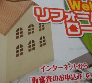 完成度70%の家なら求められる税金も70%…? マイホームにかかる税金