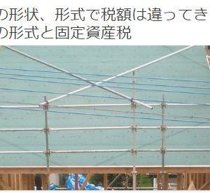 どうして屋根の形で固定資産税に差が出てくるのですか…? マイホームで求められる税負担
