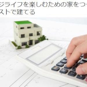 シンプルな形こそがローコスト住宅の基本… コストを抑えたマイホームづくり