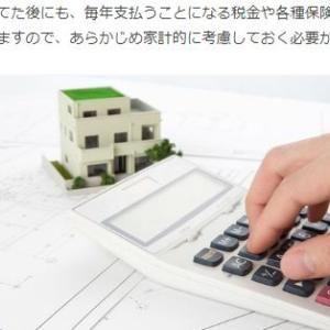年収が1000万円でも、300万円でも同じ金銭的負担に… マイホームと税金