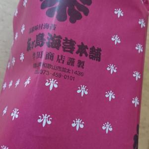 【友ヶ島海苔本舗】味付け海苔(友ケ島海苔)&ニコちゃんマスク完売です<(_ _)&