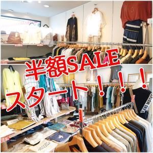 明日から50%off【本日定休日】7/29(木)から半額SALEスタート!!!