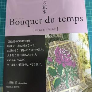 百恵さんのキルトの本買ってしまいました。