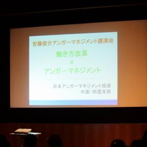 勉強の秋♡アンガーマネジメント・安藤代表講演会