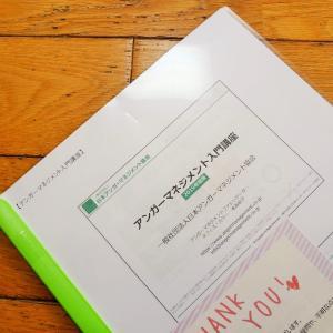 【開催報告】アンガーマネジメント入門講座