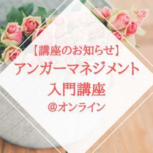 【募集】3/10(水)・3/20(土) オンラインでアンガーマネジメント入門講座を行います♡