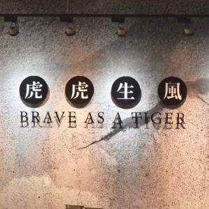 2019.12月 台湾旅行 2日目・・・2