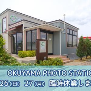 OKUYAMA PHOTO STATION/臨時休業のおしらせ