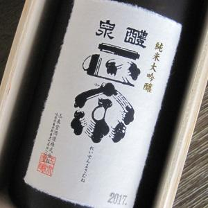 美濃の地酒「醴泉正宗」