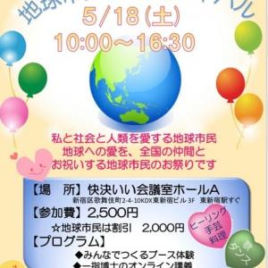 地球市民フェスティバルに参加します!