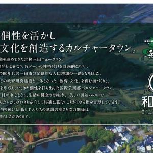 神戸三田カルチャータウン兵庫村のミサワホームの分譲地、その魅力と建物コンセプトを解説